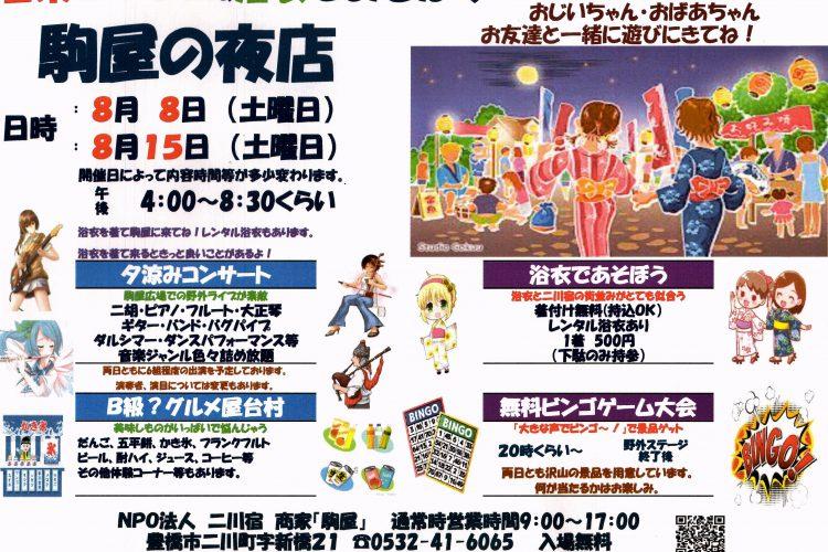 「駒屋の夜店」開催します 8月8日(土)・15日(土)