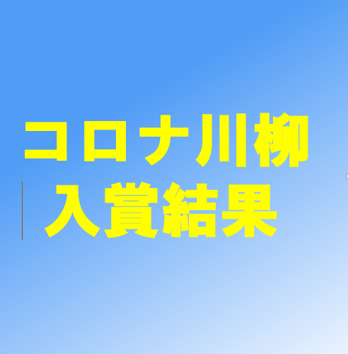 コロナ川柳入賞結果