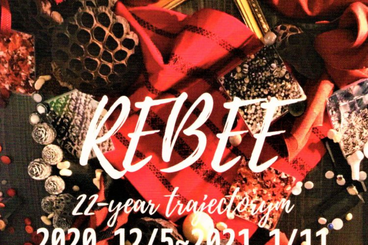 REBEE(リビー)~22年の軌跡~ 伊藤なつ子展 12月5日(土)~1月11日(月・祝)