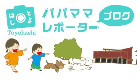 豊橋市の「パパママレポーター」さんが駒屋を紹介してくれました。