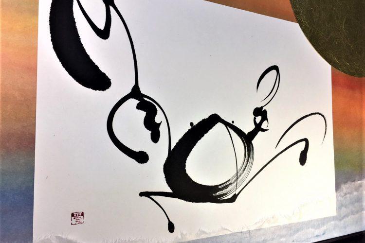 鈴木 愛 デザイン書道 駒屋教室  春の講座 ~初めてのデザイン書道~ 4月20日(火)~6月29日(火) 全10回